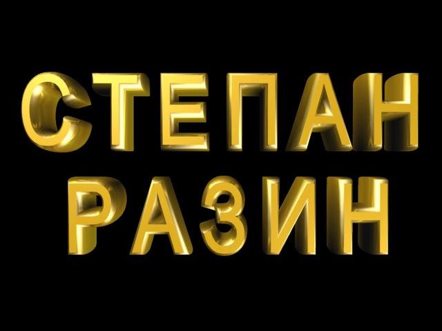 Степан Разин (1939) цветной широкоэкранный