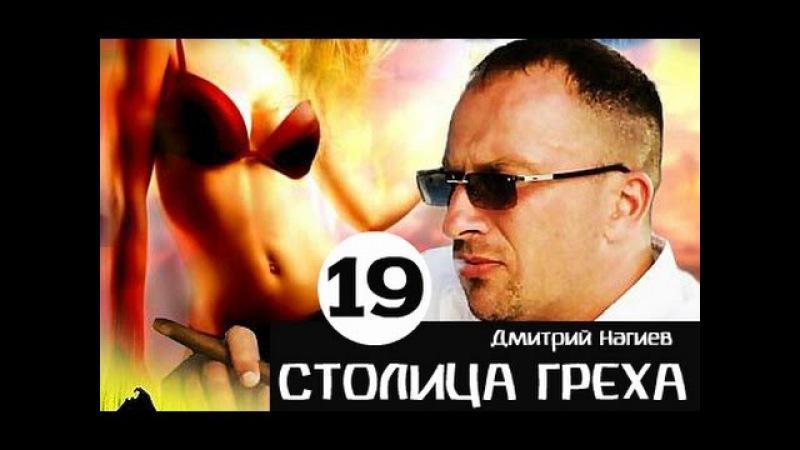 Сериал Столица греха 19 серия 2010 Дмитрий Нагиев с Физрука