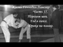 Часть 17. Жизнь Геннадия Павелко. Перелом шеи на тренировке. Год в гипсе. Драка на пляже