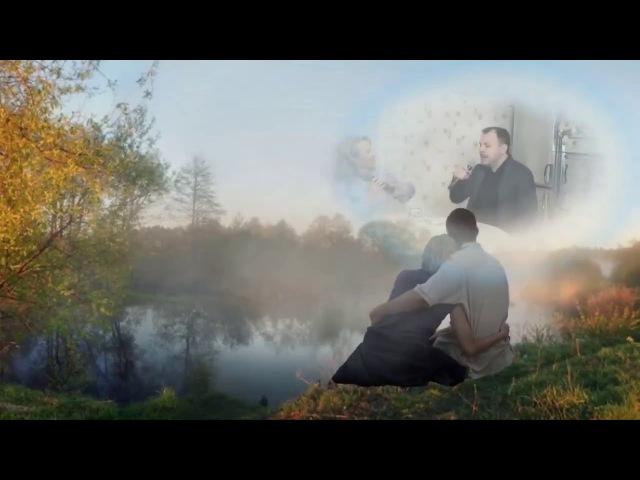 Ярослав Сумишевский и Лена Василёк - А над речкой туман