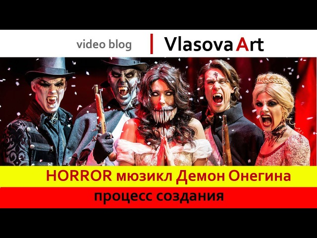 Horror-musical Onegins Demon Хоррор-мюзикл Демон Онегина
