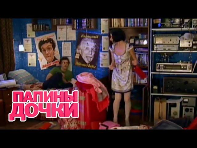 Папины дочки. Сезон 9. Серия 180 - Комедийный сериал (ситком) - СТС сериалы