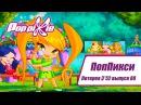 Волшебные ПопПикси Лотерея 3 из 52 Выпуск 80 Сборник мультфильмов про фей и эльф