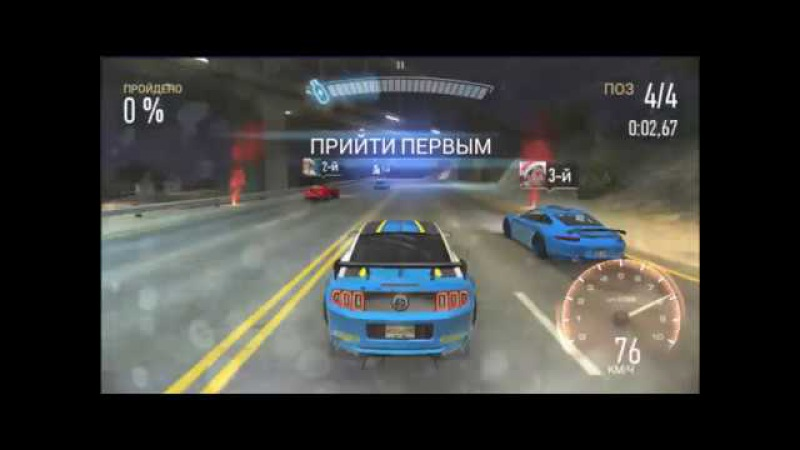 Need for speed no linits.fastlane