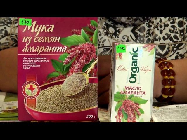 ПОЛЕЗНЫЕ СВОЙСТВА и ПРИМЕНЕНИЕ АМАРАНТА || Масло и мука из семян Амаранта
