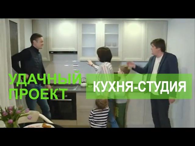 Кухня-студия правильное зонирование - Удачный проект - Интер