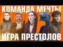 Команда мечты. 9pasha и Игра престолов