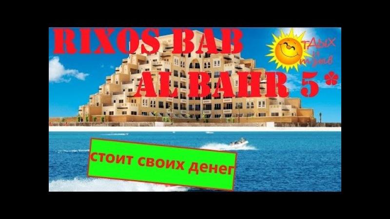 Обзор отеля Rixos Bab Al Bahr 5* по отзывам отдыхающих. Рас эль Хайма, ОАЭ. Hotel UAE
