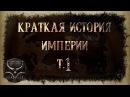 The elder scrolls Аудиокнига Краткая история империи Том 1