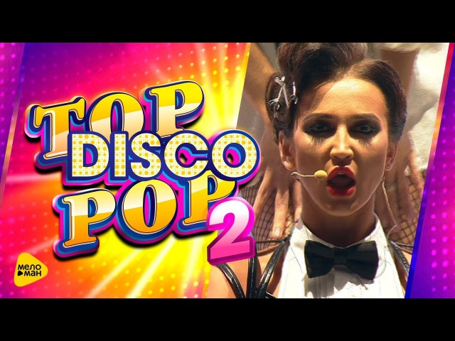 Ольга Бузова - Vogue ( TopDiscoPop - 2, 2017 Live Full HD )