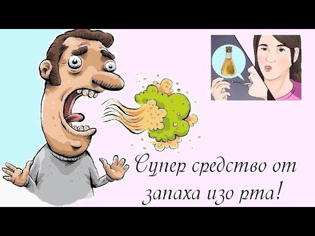 ✅Попрощайтесь с неприятным запахом изо рта, зубным налетом и камнем благодаря этому ингредиенту!