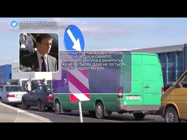 Павел Климкин: этнические венгры массово покидают Закарпатскую область