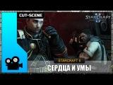 StarCraft 2 Wings Of Liberty - Сердца и Умы RUS