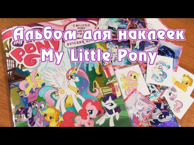 Альбом для наклеек My Little Pony