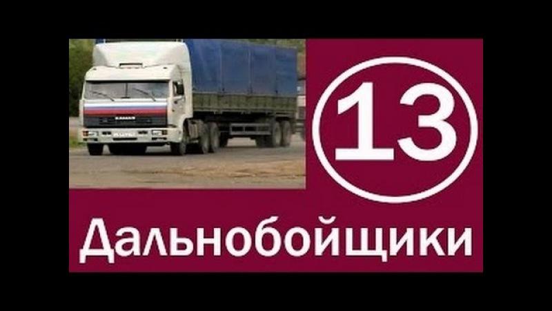 Дальнобойщики 1 сезон 13 серия - Школа демократии