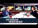 Особое мнение / Константин Ремчуков 15.01.18