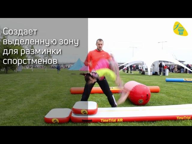 Надувные спортивные снаряды TimeTrial AIR. Презентация для коммерческого применения