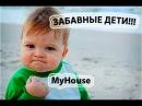 ПРИКОЛЫ С ДЕТЬМИ -- ПО ВЗРОСЛОМУ ЗАБАВНЫЕ ДЕТИ MyHouse 129 ДЕКАБРЬ 2017