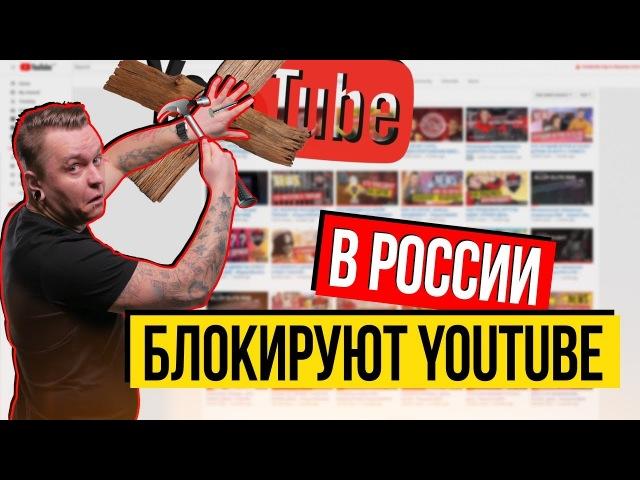 В РОССИИ БЛОКИРУЮТ ЮТЮБ, ФСБ ПРОТИВ МАЙНЕРОВ - HyperXNews