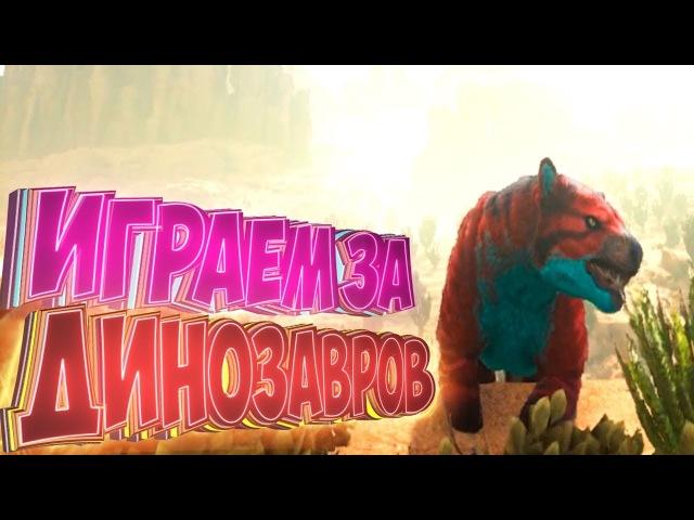 РАПТОР, КАРНО, СУМЧАТЫЙ ЛЕВ - Играем За Дино - Ark Survival Evolved 2