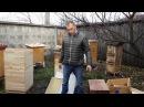 УЛЕЙ ВЕЛИКОРУСЬКИЙ ™ Часть 3 Beekeepers Honeybees Beehives ミツバチ