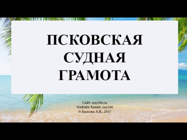 13. Баскова А.В./ ИОГиП / Псковская судная грамота (ПСГ).