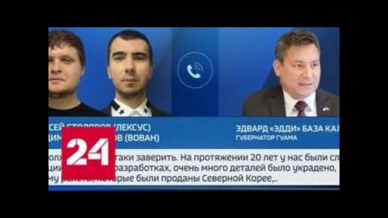 Пранкеры успокоили губернатора Гуама: ничто украинское не долетит - Россия 24