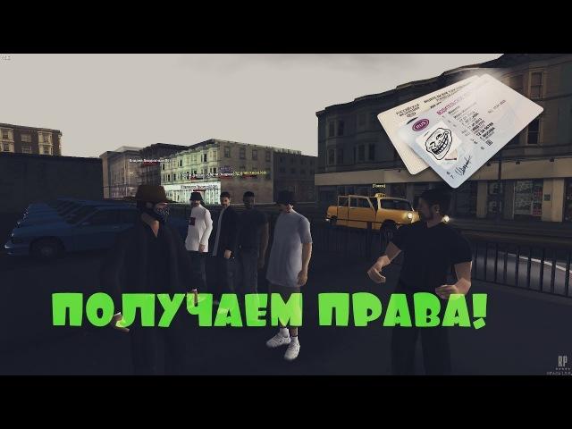 Русский Role Play MTA сервер-ПОЛУЧАЕМ ПРАВА!