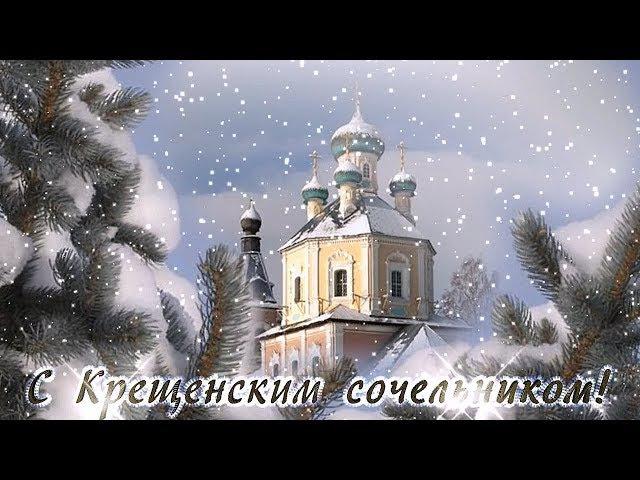 С КРЕЩЕНСКИМ СОЧЕЛЬНИКОМ, ДРУЗЬЯ!