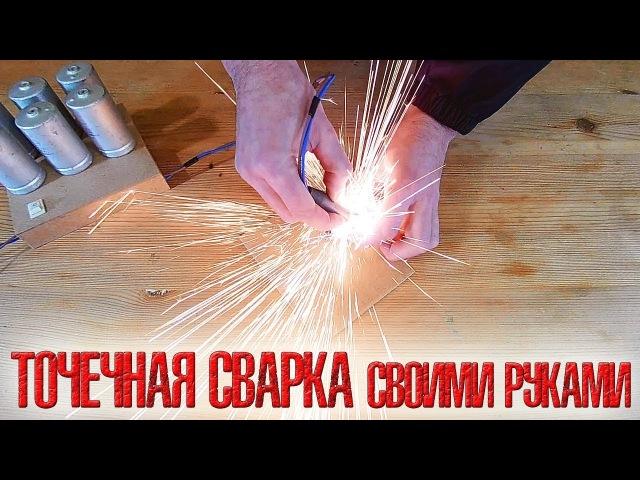 ❇️ Точечная сварка из конденсаторов Как сделать точечную сварку своими руками ❇️