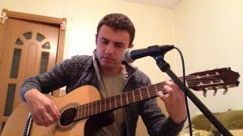 Макс Барских - Туманы - красивый кавер под гитару