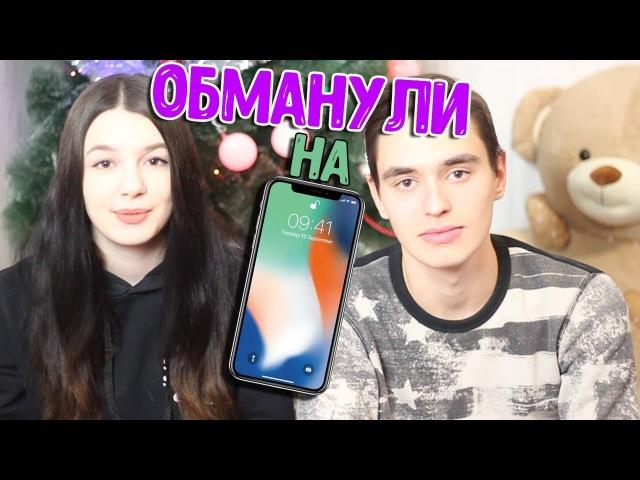 Меня обманули на АЙФОН Х / Развод на Iphone x Авито