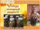 Елена Абрамова огурцы на зиму на холодную Они живые Полезные вкусные и хрустящие