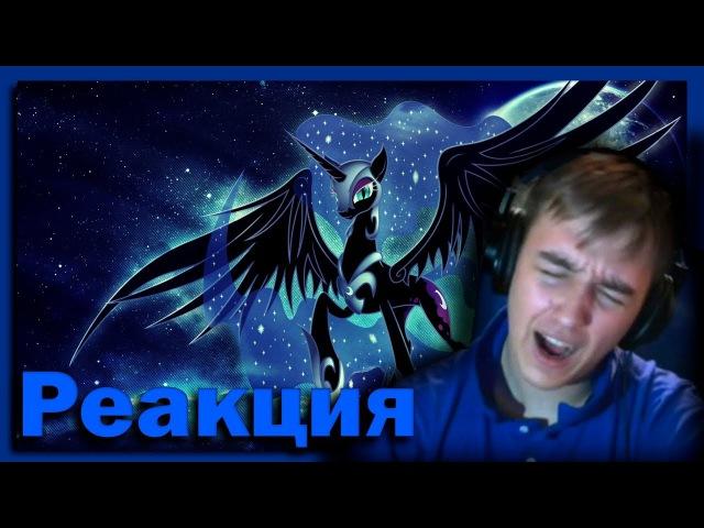 SAIWOR|Реакция [PMV] Princess Luna - Falling inside the black
