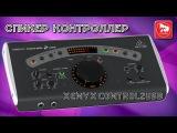 BEHRINGER XENYX CONTROL2USB - новый аудио контроллер для мониторов