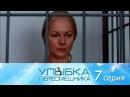 Улыбка пересмешника. 7 серия