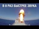 9800 КМ Ч НАШ ЦИРКОН ОБНУЛИЛ ПВО США гиперзвуковая ракета циркон испытания видео скорость 3м22