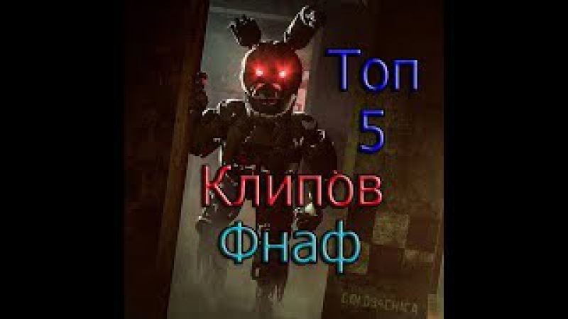Топ 5 клипов фнаф