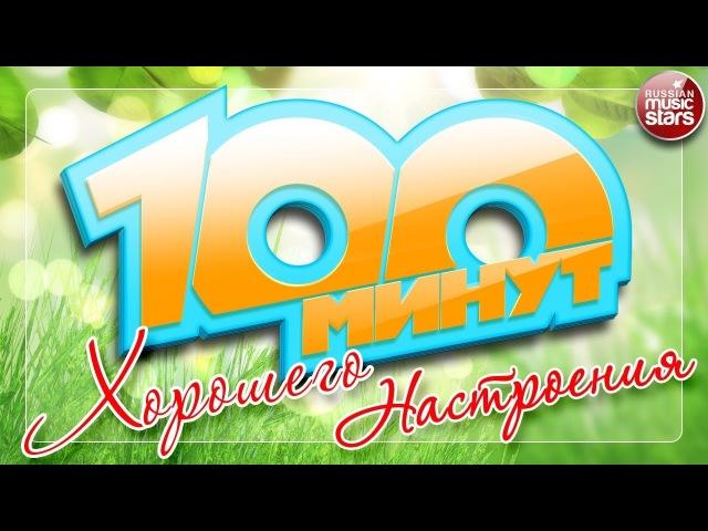 100 МИНУТ ХОРОШЕГО НАСТРОЕНИЯ ☼ ТОЛЬКО ПОЗИТИВНЫЕ ПЕСНИ ☼ ОТЛИЧНОГО ВСЕМ НАСТРОЕНИЯ