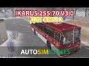 Икарус 255.70 Совтрансавто для OMSI 2