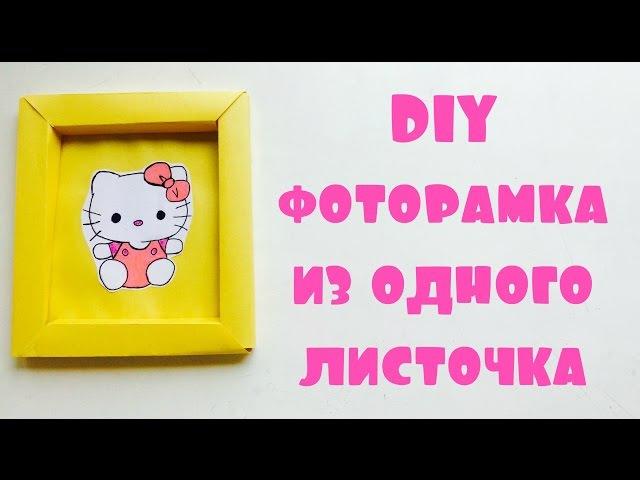 объемная рамка для фото из одного листа бумаги оригами