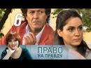 Право на правду. 6 серия (2012). Детектив, криминал