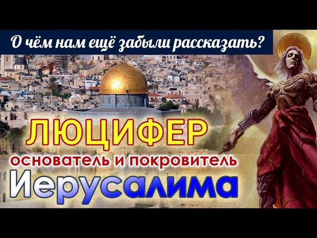 Иерусалим основан Люцифером. Викичтение.