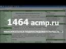 Разбор задачи 1464 acmp Максимальная подпоследовательность - 2. Решение на C