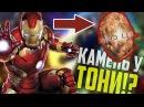 Последний Камень Бесконечности у Железного Человека Теория «Мстители Война Бесконечности»