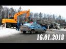 Рубрика «Видеорегистратор». Поезд протаранил грузовик. Дорожные войны 2 за 16.01.2018