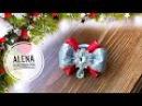 бытрые новогодние мини бантики 7см из лент МК Канзаши Алена Хорошилова tutorial ribbon b