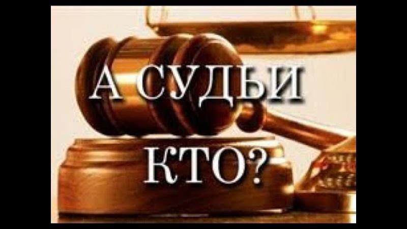 Усманов Сенсация, раскрыта тайна о незаконности судов
