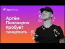 Артём Пивоваров пробует танцевать под треки Feduk Элджей Korn Ольги Бузовой и других