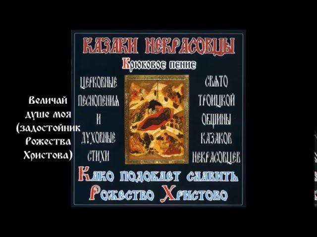 Казаки-некрасовцы Како подобает славить Рожество Христово. (2003г.)